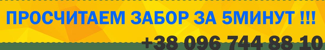 1 15 - Паркан із сітки Дніпропетровськ Україна