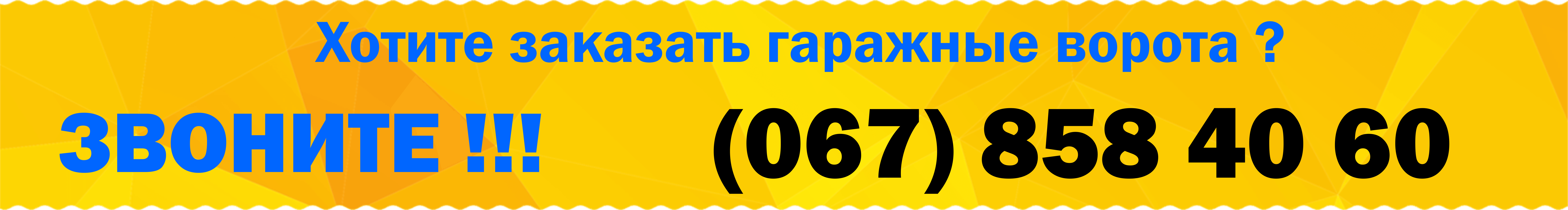 10 2 - Гаражные ворота Днепропетровск