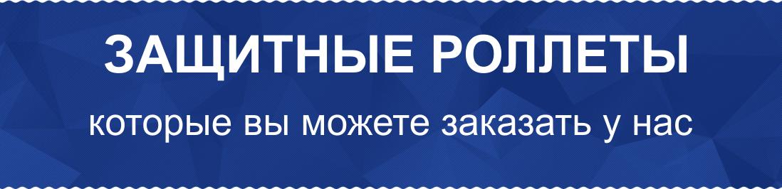10 4 - Стильные и эффективные роллеты для защиты помещений Днепропетровск Украина