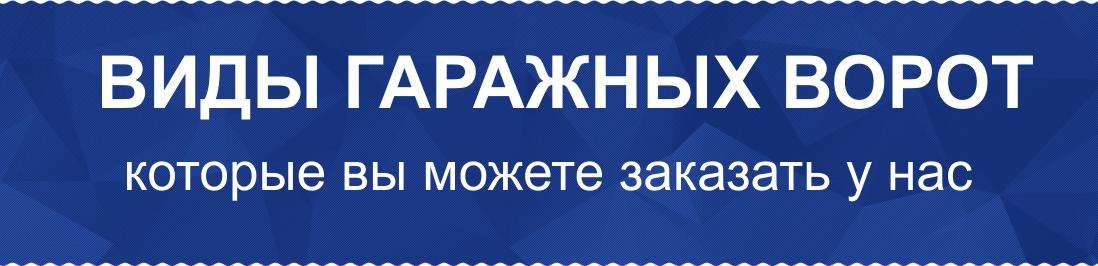 11 1 - Гаражные ворота Днепропетровск