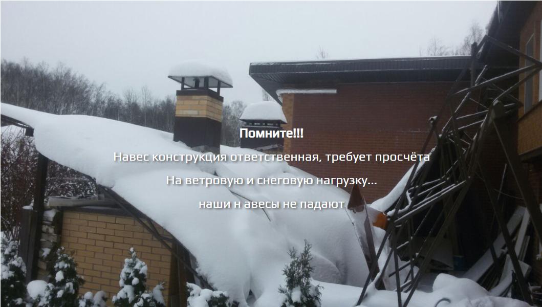 3 4 - Навесы в Днепре (Днепропетровске)