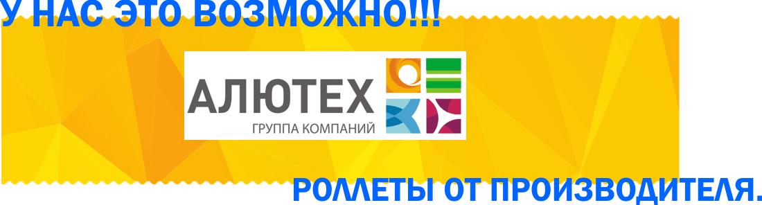 4 10 - Стильные и эффективные роллеты для защиты помещений Днепропетровск Украина