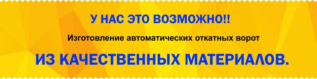 4 8 - Ворота відкатні Дніпропетровськ