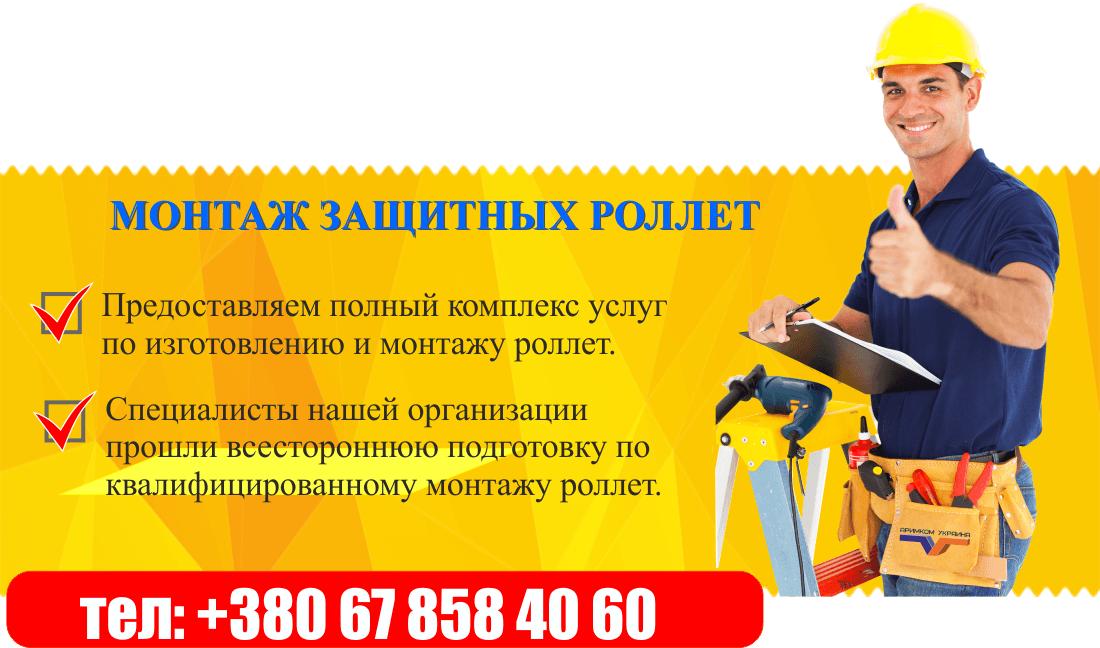 7 6 - Стильные и эффективные роллеты для защиты помещений Днепропетровск Украина