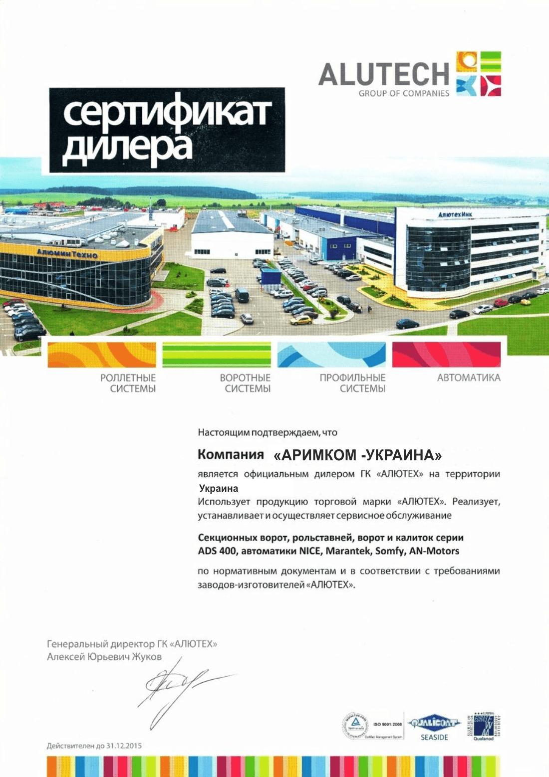 8 4 - Стильные и эффективные роллеты для защиты помещений Днепропетровск Украина