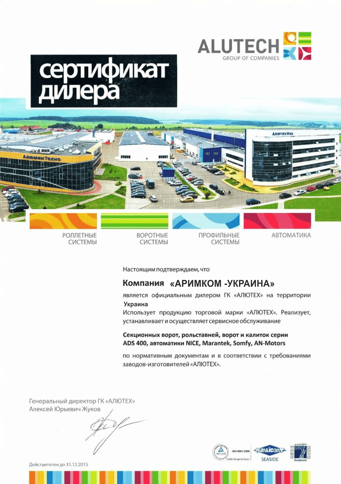 9 2 - Гаражные ворота Днепропетровск