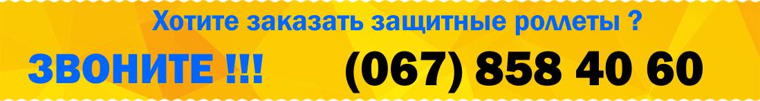 9 4 - Стильные и эффективные роллеты для защиты помещений Днепропетровск Украина