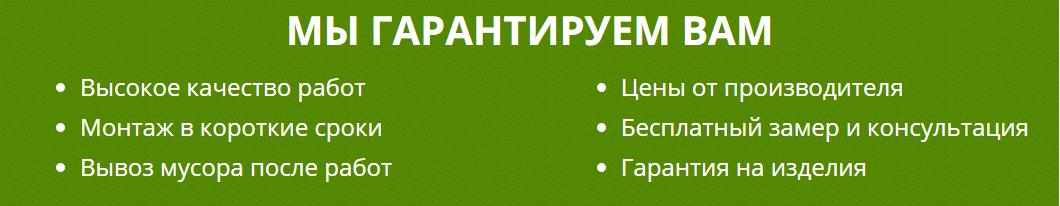garantii - Гаражные ворота Днепропетровск