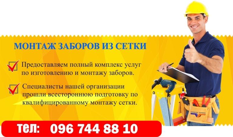 izobrazhenie 2021 01 13 200416 - Паркан із сітки Дніпропетровськ Україна