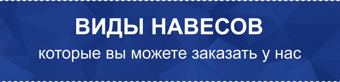 vidy avto navesov - Навесы в Днепре (Днепропетровске)
